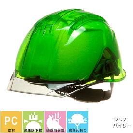 工事ヘルメット クリアバイザー DICヘルメット AP11-CW型HA6E2-A11式 スケルトングリーン 通気孔有り シールド無し AP11EVO-CW 通気口付き 通気孔 工事用 土木 建築 透明ひさし 防災