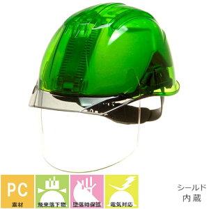 工事ヘルメット シールドヘルメット DICヘルメット AP11-CS型HA6E2-A11式 スケルトングリーン 通気孔無し シールド付き AP11EVO-CS 工事用 土木 建築 防災