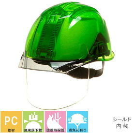 工事ヘルメット シールドヘルメット DICヘルメット AP11-CSW型HA6E2-A11式 スケルトングリーン 通気孔有り シールド付き AP11EVO-CSW 通気口付き 通気孔 工事用 土木 建築 防災