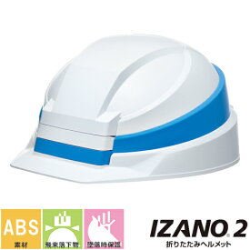 折りたたみヘルメット DICヘルメット AA13型HA4-K13式 IZANO AA13 携帯 持ち運び可能 備蓄 防災用品