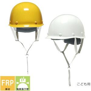 工事ヘルメット MPタイプ DICヘルメット MM型PA-P式A 児童用防災ヘルメット MMキッズ MM 工事用 土木 建築 防災