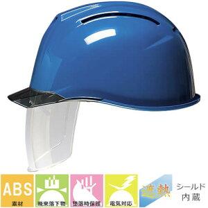 熱中症対策ヘルメット DICヘルメット AA11-CS型HA6E2-A11式 ヒートバリア 通気孔無し シールド付き 遮熱 暑さ対策 工事用 土木 建築 防災