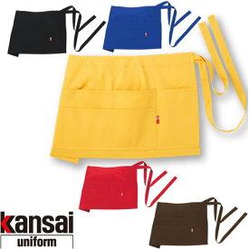 前掛け エプロン 大川被服 kansai uniform SOFT WORK カンサイユニフォームソフトワーク KS-003 フロントエプロン 00033
