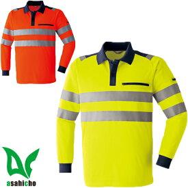 作業服 シャツ 高視認 旭蝶繊維 ASAHICHO 高視認長袖ポロシャツ E785 安全服 反射材付 作業着
