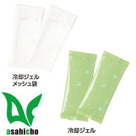 暑さ対策 旭蝶繊維 ASAHICHO 冷却ジェル2個セット(袋付) 70009 夏用 涼しい