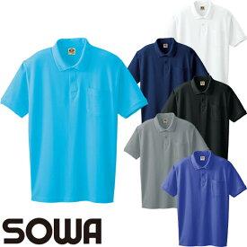 作業服 ポロシャツ 半袖 桑和 SOWA 半袖ポロシャツ(胸ポケット付き) 0097 作業着 春夏