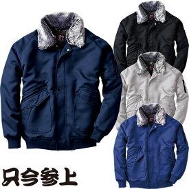 防寒ジャンパー 桑和 SOWA 只今参上 フライトジャケット 7003 作業着 防寒 作業服