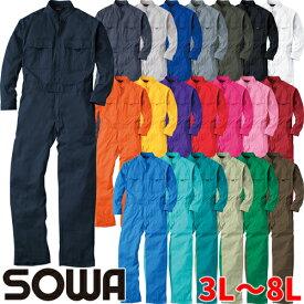 作業服 つなぎ 桑和 SOWA 続服(3L以上) 9000 作業着 通年 秋冬 オーバーオール