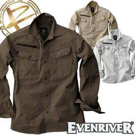 作業服 長袖シャツ イーブンリバー EVENRIVER ソリッドシャツ ERX106 作業着 通年 秋冬 綿100 丈夫な生地 耐久性 長持ち おしゃれ かっこいい 人気