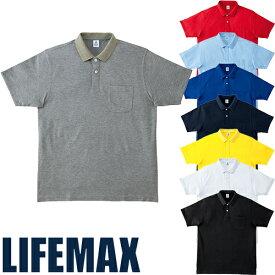 作業服 ポロシャツ 半袖 ライフマックス LIFEMAX 2WAYカラーポロシャツ MS3116 作業着 春夏