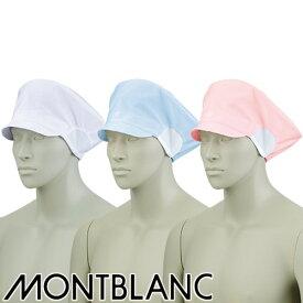 食品工場用衛生帽子 住商モンブラン 衛生キャップ 9-025、9-026、9-027 キャスケット型 制服 食品加工 衛生白衣