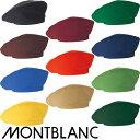 飲食店ユニフォーム 住商モンブラン ベレー帽 9-950、9-951、9-952、9-953、9-954、9-955、9-956、9-957、9-958、9-95…