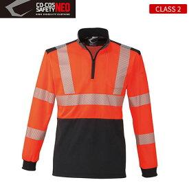 作業服 シャツ 高視認 コーコス信岡 CO-COS 高視認性安全長袖ポロシャツ CS-2478 安全服 反射材付 作業着