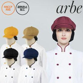 飲食店ユニフォーム チトセ アルベ arbe キャスケット(ネット付) AS-8518 制服 レストラン カフェ サービス業