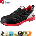 安全靴/シモン/simon/ LS417 ブラック/レッド/2312900/<メンズサイズ、大きいサイズ、幅広、3E、快適、衝撃吸収、安全・作業靴、スニーカータ...