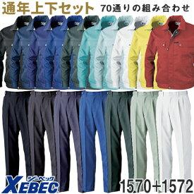 作業服 上下セット ジーベック 1570シリーズ 作業着 上下セット(1570 長袖ブルゾン+1572 スラックス) 通年 秋冬モデル