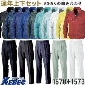作業着 上下セット ジーベック 1570シリーズ (1570 長袖ブルゾン+1573 カーゴパンツ)作業服 パンツ ズボン ブルゾン 上着 通年 秋冬モデル