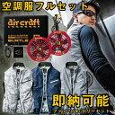 【即納】空調服フルセット バートル 空調服 ベスト 限定メタリックファン バッテリーセット メタリックレッド AC1024 …