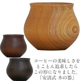 コーヒーカップ 安清式 山中漆器 木の器 日本酒グラスにも使える おしゃれ 木のグラス CPB010NT、CPB010BR、CPB010BK