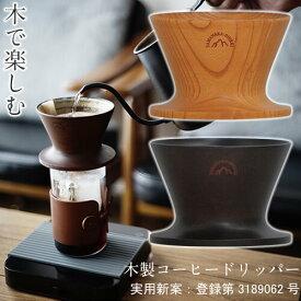 コーヒーカップ 安清式 山中漆器 木製ドリッパー 1~2人用 DRB020NT、DRB020BR、DRB020BK