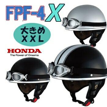 ホンダ/Honda/FPF4-X 大きめサイズ