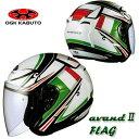 OGKカブト/AVAND-II FLAG(アヴァンド-2 フラッグ)【ジェットヘルメット】