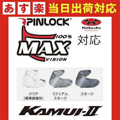 OGK オージーケー CF-1W シールド KAMUI-2対応 カムイ2 バイクヘルメットオプション cf1w シーエフワン カムイツー KAMUI2 ワイド クリア バイク バイクヘルメット ヘルメットオプション シールド cf1w シーエフワン カムイツー KAMUI2 ワイド