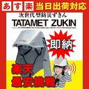 タタメットズキン タタメット 折りたたみヘルメット 防災用 消防用 進和化学工業 防災ヘルメット