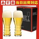 【あす楽】リーデル ビアグラス リーデル オー ビアー ペア 品番:414/11【ビールグラス】<リーデル オー/リーデル …