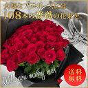 バラの花束 108本 プロポーズに最適 赤色 レッド お祝・誕生日に贈るバラ花束・指定日配達対応