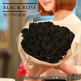 バラの花束 黒 ブラック 好きな本数を選べます あす楽対応で12時まで当日発送します 土曜営業 誕生日 結婚記念日 50本 60本 108本 100本 母の日 父の日 本数指定
