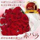 本数を選べる赤バラの花束 赤色系 約50cm 誕生日やお祝い、記念日に年齢分の本数でプレゼント【薔薇/プレゼント/ギフ…