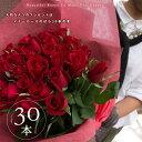 バラギフト専門店のバラの花束 30本 お祝・誕生日に贈るバラ花束・指定日配達対応 薔薇/ばら/バラ花束/フラワーギフト/プレゼント/花