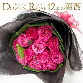 送料無料 バラの花束 ダーズンローズ 大輪ピンク 12本 薔薇 あす楽対応で12時まで当日発送します 土曜営業 誕生日 結婚記念日 母の日 父の日 本数指定