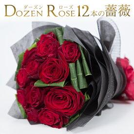 送料無料 バラの花束 ダーズンローズ 大輪赤 レッド 12本 薔薇 あす楽対応で12時まで当日発送します 土曜営業 誕生日 結婚記念日 母の日 父の日 本数指定