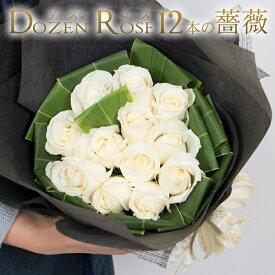 送料無料 バラの花束 ダーズンローズ 大輪白 ホワイト 12本 薔薇 あす楽対応で12時まで当日発送します 土曜営業 誕生日 結婚記念日 母の日 父の日 本数指定