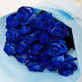 バラの花束 青 ブルーローズ 好きな本数を選べます あす楽対応で12時まで当日発送します 土曜営業 誕生日 結婚記念日 50本 60本 108本 100本 母の日 父の日 本数指定