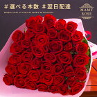 赤 バラの花束 好きな本数を選べます あす楽対応で12時まで当日発送します 土曜営業 誕生日 結婚記念日 50本 60本 108本 100本 クリスマス 成人式 バレンタイン 本数指定