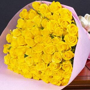バラの花束 _ イエロー 好きな本数を選べます あす楽対応で12時まで当日発送します 土曜営業 誕生日 結婚記念日 50本 60本 108本 100本 母の日 父の日 本数指定