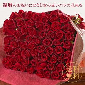 【送料無料】還暦祝いに♪赤バラの花束 60本 | 赤 赤いバラ レッド 【母の日 父の日 薔薇 ギフト 歓送迎会 結婚祝い 還暦祝い プロポーズ クラシックバレエ 花 指定日 宅配 あす楽 土曜営業 即日発送】
