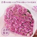 【送料無料】古希祝いに♪ 紫のバラの花束 70本 | 紫 紫のバラ パープル 【母の日 父の日 薔薇 ギフト 歓送迎会 結婚…