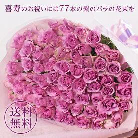 バラの花束 77本 赤 白 黄 紫 ピンク ミックス レインボー あす楽対応で14時まで当日発送します 土曜営業 誕生日 結婚記念日 50本 60本 108本 100本 母の日 父の日 本数指定 還暦 古希 喜寿