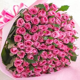 送料無料 バラの花束 80本 赤 白 黄 紫 ピンク ミックス あす楽対応で12時まで当日発送します 土曜営業 誕生日 結婚記念日 108本 100本 母の日 父の日 本数指定 還暦 古希 喜寿