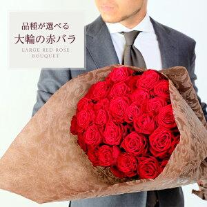 品種が選べる大輪赤バラの花束 10本〜40本 本数指定OK!土曜営業 誕生日 結婚記念日 クリスマス 成人式 バレンタイン 本数指定