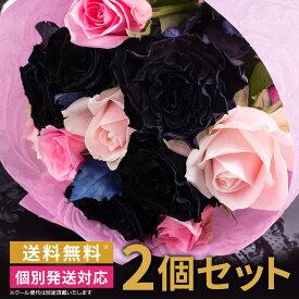 送料無料 お父さんとお母さんに贈る、黒バラとピンクバラの11本の花束 ラッピング無料 黒 ピンク 薔薇 プレゼント ギフト 誕生日 歓送迎会 結婚祝い 記念日 還暦祝い 母の日 花 土曜営業