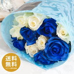 【送料無料】青バラと白バラの11本の花束【ラッピング無料】白青薔薇プレゼントギフト誕生日歓送迎会結婚祝い記念日還暦祝いプロポーズバレエ花土曜営業