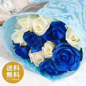 送料無料 バラの花束 青バラと白バラの11本の花束 あす楽対応で12時まで当日発送します 土曜営業 誕生日 結婚記念日 母の日 父の日 本数指定