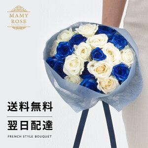 【送料無料】 青バラと白バラ 20本の花束 誕生日 ギフト に バラの花束 送料無料 あす楽対応で12時まで当日発送します 結婚記念日 敬老の日 クリスマス 成人式 バレンタイン