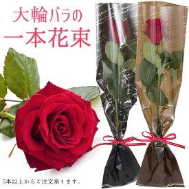 バラの花束 1本 あす楽対応で12時まで当日発送します 土曜営業 誕生日 結婚記念日 母の日 父の日 本数指定