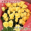本数を選べる黄色バラ花束 誕生日やお祝い、記念日に年齢分の本数でプレゼント 薔薇/ばら/バラ花束/フラワーギフト/プレゼント/花